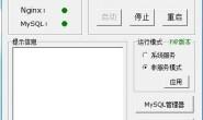 本地PHP环境搭建phpStudy Lite