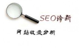给外贸网站SEO优化打好基础