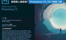 网站工具之PHOTOSHOP2017